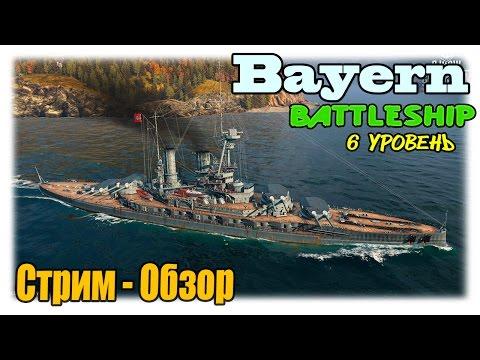 Bayern немецкий линкор 6 уровня - Стрим, обзор (Часть 1). WoWs Баерн, Бавария #61