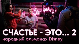 """""""Счастье - это... Часть 2"""" - уникальный народный киноальманах"""