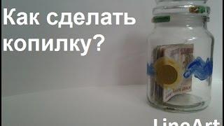 как сделать копилку для бумажных денег_LineArt_