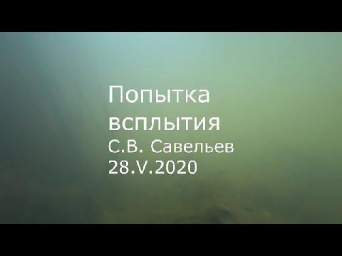 С.В. Савельев - Попытка всплытия
