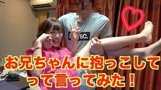 【ドッキリ】兄にいきなり抱っこして!って言った結果 thumbnail