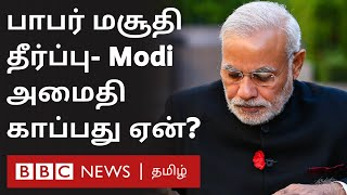 Narendra Modi, Amit Shah பாபர் மசூதி தீர்ப்பு குறித்து பேசாமல் இருப்பது ஏன்? | Babri Masjid