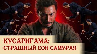 Кусаригама: страшный сон самурая