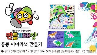 만들기대장 동영상 공룡 이야기책 만들기#미술수업#미술패…