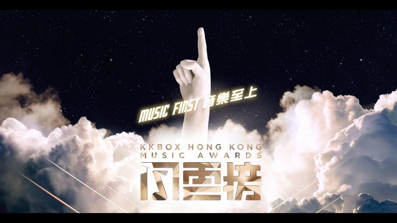首屆KKBOX香港風雲榜表演陣容大曬冷! - YouTube