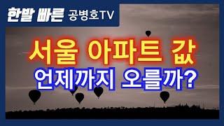 서울 아파트 값, 언제까지 오를까? [공병호TV]
