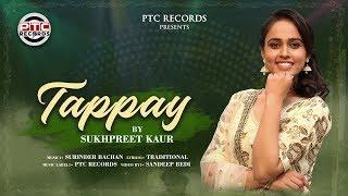 Tappay (Sukhpreet Kaur) Mp3 Song Download