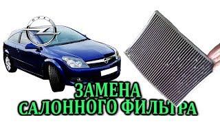 Opel Astra H Замена салонного фильтра  Снимаем бардачок вещевой ящик