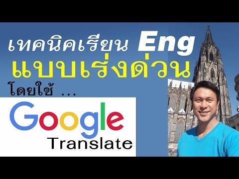 N8-เคล็ดลับเรียนภาษาอังกฤษแบบด่วน-เทคนิคการใช้ Google Translate