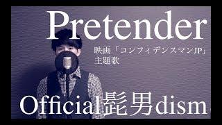 【フル】pretender「映画 コンフィデンスマンjp 主題歌」 official髭男dism acoustic cover