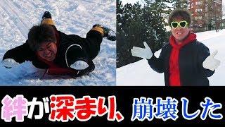 北海道で雪滑りしたら仲間との絆が深まり、崩壊した。