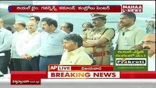 CM Chandrababu Naidu Inaugurates Command Control Room in AP Secretariat   Amaravati   Mahaa News