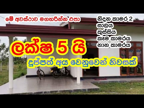 house sale   property sale in sri lanka   niwasa  agriculture land for sale in sri lanka   Ape Thana