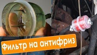 ФИЛЬТР ДЛЯ ТОСОЛА - очисти систему охлаждения от грязи - ПРОМОЙ ПЕЧКУ и АНТИФРИЗ!