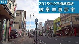 2018中心市街地探訪141・・岐阜県恵那市