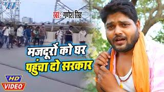 सभी गरीब मजदूर के लिए #Ganesh Singh का #Video- मजदूरों को घर पहुंचा दो सरकार I 2020 Sad Song