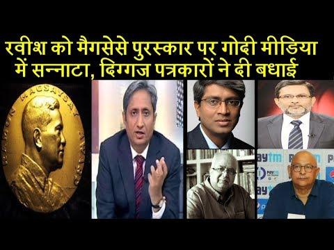 रवीश को मैगसेसे पुरस्कार पर गोदी मीडिया में सन्नाटा, दिग्गज पत्रकारों ने दी बधाई | Dalit Dastak