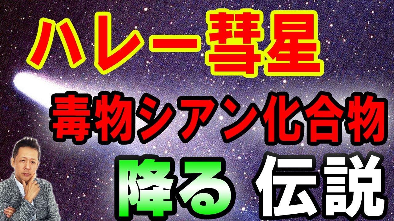 ATLASラジオ2nd 285 ハレー彗星伝説、毒物シアン化合物が降る?!