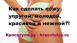 Кожа после массажа. Уход за кожей тела, восстановление кожи. Как подтянуть кожу после похудения