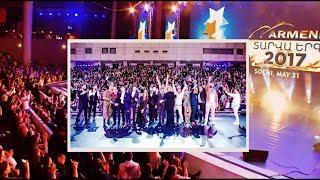'ПЕСНЯ ГОДА' АРМЕНИЯ ТВ 2017 СОЧИ /ARMENIA TV MUSIC AWARDS 2017/ԱրմենիաTV«ՏԱՐՎԱ ԵՐԳ» HD1080 OFFICIAL