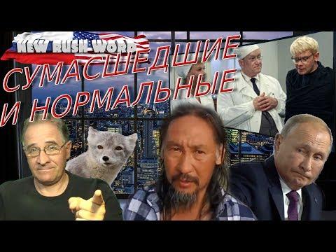 «Сумасшедшие» и «нормальные» | Новости 7-40, 4.10.2019