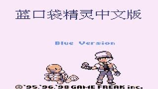 【Jill 吉爾 ジル YouTube】 神奇寶貝 藍版 精靈寶可夢 藍版 ポケットモンスター 青 Pokemon Blue Version (1)