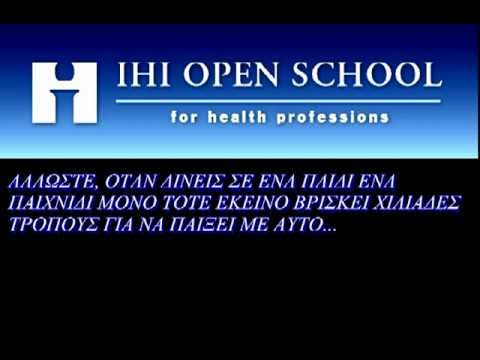 IHI Open School - Democritus University of Thrace