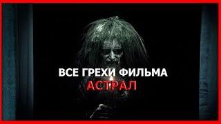 """ВСЕ ГРЕХИ ФИЛЬМА """"АСТРАЛ"""" (ГЛАВА 1)"""