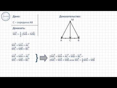 Применение векторов к решению задач 9 класс видеоуроки