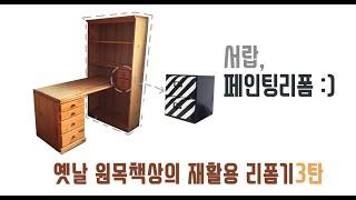 미니 서랍 페인팅 리폼하기 / 옛날 원목책상 리폼기 3…