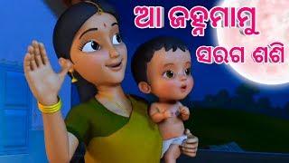 Aa janha Mamu | odia Rima'una - Shishu Vatika | Odia dibujos animados canción