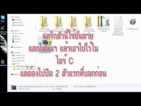 วิธีลง ESET  NOD 32 v.9.xx พร้อมแคร็ก แบบละเอียด