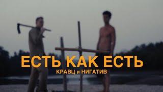 Смотреть клип Кравц & Нигатив - Есть Как Есть