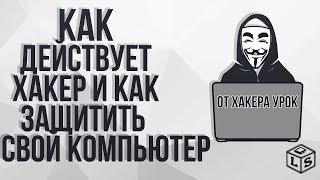 Как действует хакер и как защитить свой компьютер от хакера урок
