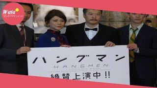 俳優田中哲司(52)主演舞台「ハングマン-HANGMEN-」東京公...
