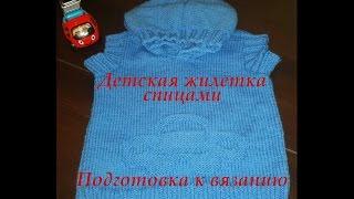Детская жилетка спицами. Необходимые материалы, для вязания детской жилетки с капюшоном.