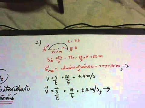 ตัวอย่างการคำนวณ ระยะทาง การกระจัด อัตราเร็ว ความเร็ว 2