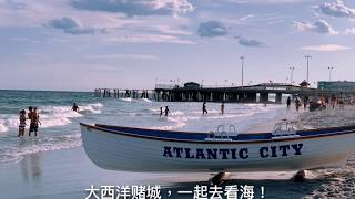 Weiping Show | Atlantic Ocean & Atlantic City