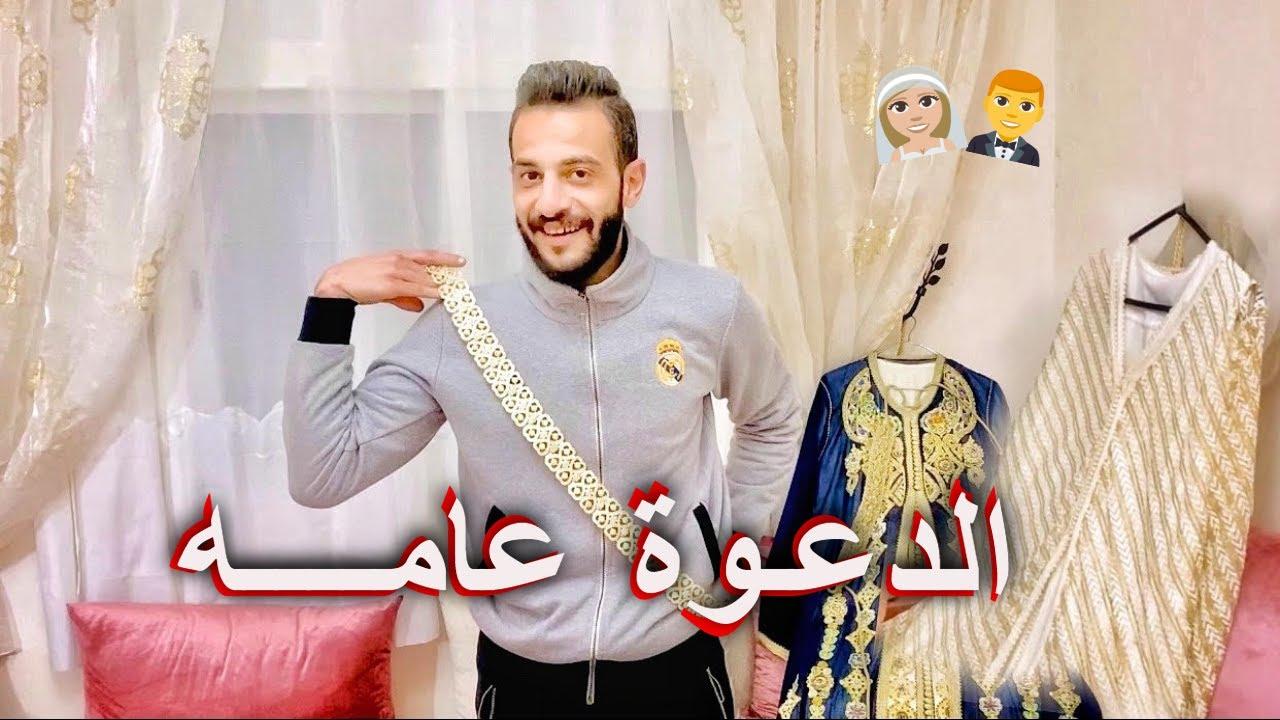 فرح  مغربي | هاجر فاجأتني بتجهيزات الفرح 👰🏼 ( فى البيت ) ؟!