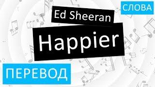 Ed Sheeran Happier Перевод песни На русском Слова Текст