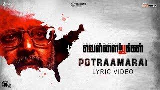 Vellai Pookal | Potraamarai | Lyrical Song | Ramgopal K, SPB, Madhan Karky, Vivekh | Official