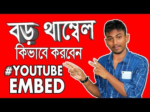 How To Embed Youtube Video Embed video & playlists  Make Big Thumbail  YouTube Video #YouTubeEmbed