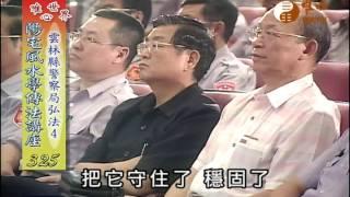 雲林縣警察局弘法(4) 【陽宅風水學傳法講座325】  WXTV唯心電視台