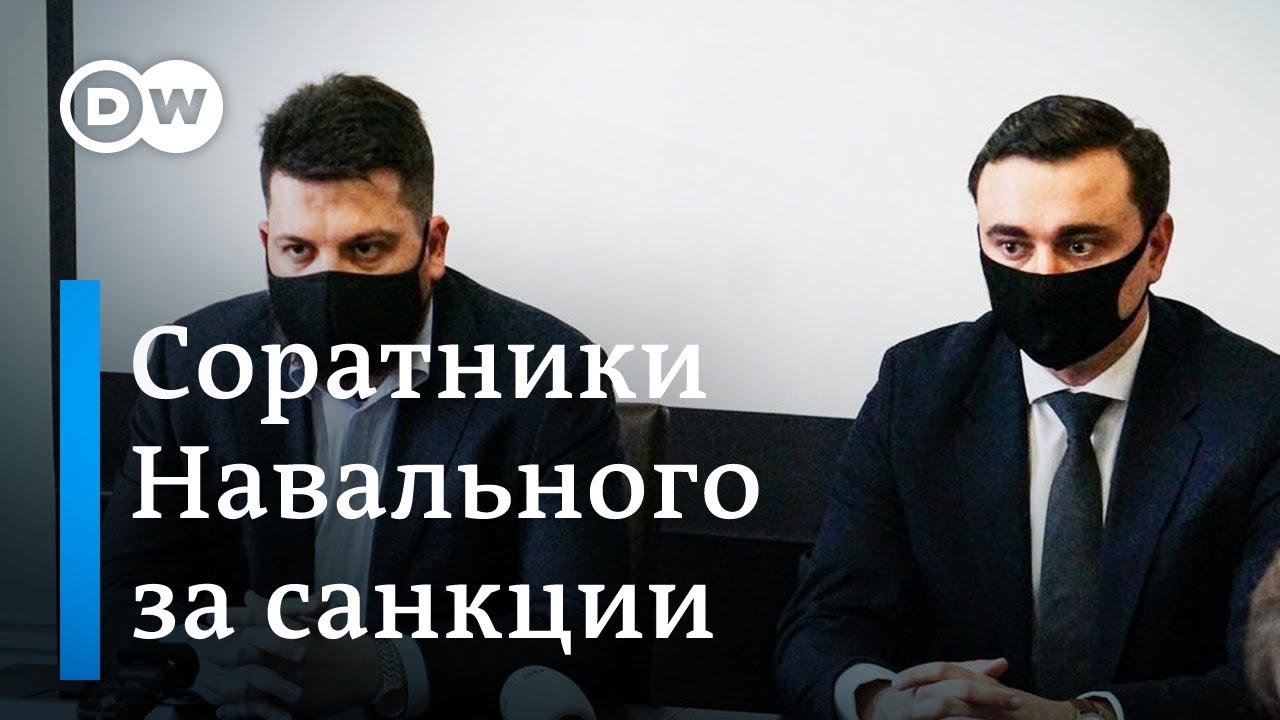 Соратники Навального: Путин воспринимает попытки вести диалог с ним как признак слабости