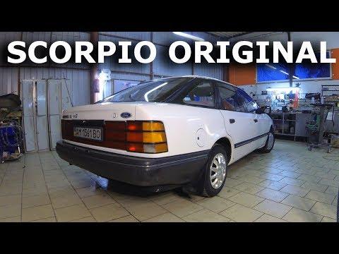 Состояние важнее возраста Ford Scorpio Original