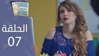 تحت المراقبة - الموسم 2 I الحلقة 7