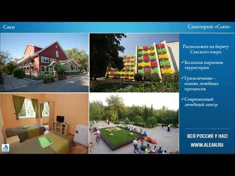 Крым. Санаторно-курортное лечение и СПА-выходные в межсезонье 2018-2019