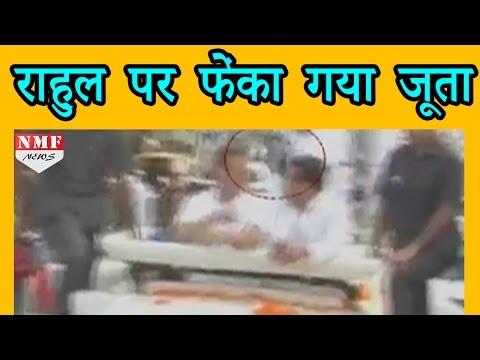 Sitapur में Rahul Gandhi पर फेंका गया जूता, हिरासत में आरोपी Journalist