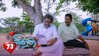 Sihini | Episode 73 - (2020-08-07) | ITN Thumbnail