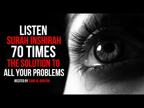 Surah al inshirah 70 times | The Solution to all your Problems ᴴᴰ - Powerful WAZIFA Ruqyah!